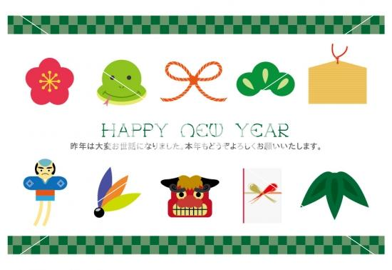 Happy New Year 正月飾り 緑 No1008252019年の無料年賀状デザインなら