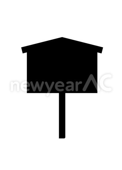 立て札 シルエット No1012342019年の無料年賀状デザインなら年賀状ac