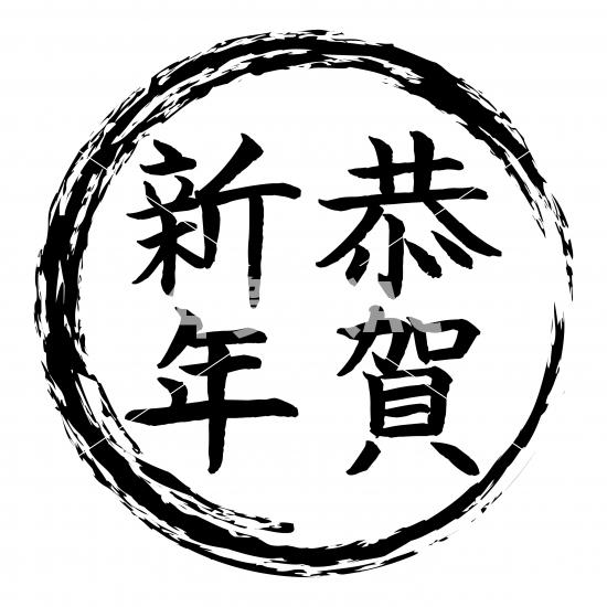 恭賀 新年 読み方 【お正月漢字】読める? 「謹賀新年」の正しい読み方