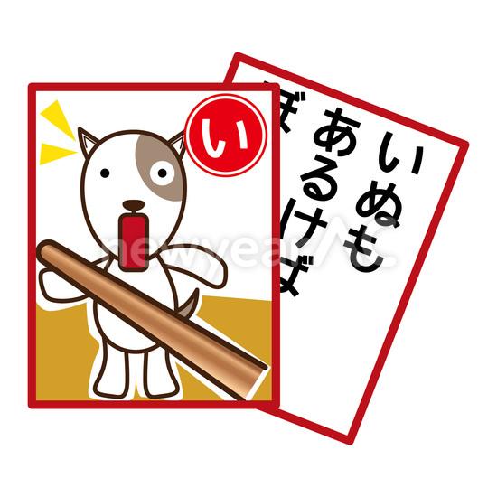 かるた No1020562019年の無料年賀状デザインなら年賀状ac