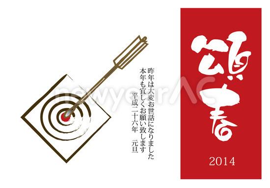 弓矢が的に刺さっているイラストと和風背景 No1024852019年の無料