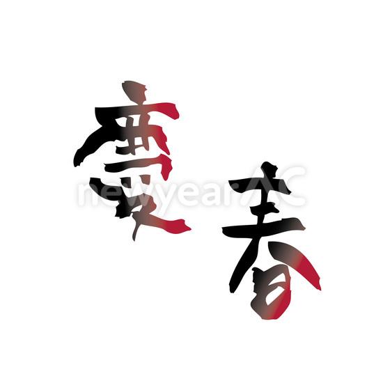 慶春 No102603│2020年の無料年賀状デザインなら年賀状AC