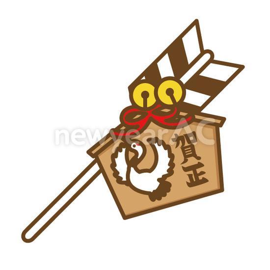 イラスト素材 絵馬と弓矢 No1028862019年の無料年賀状デザインなら