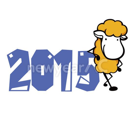 2015と羊 No1033122019年の無料年賀状デザインなら年賀状ac