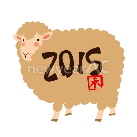 羊15 No 21年の無料年賀状デザインなら年賀状ac