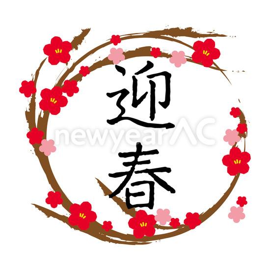 正月飾り No106713│2020年の無料年賀状デザインなら年賀状AC