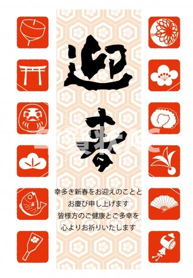 正月イラストスタンプ No1068772019年の無料年賀状デザインなら年賀状ac