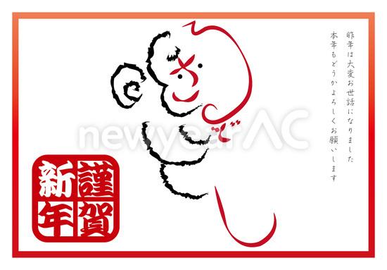 漢字 4年の漢字 : 謹賀新年 筆書き風の猿 2016年申 ...