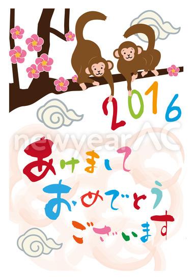 木登り猿 No1086462019年の無料年賀状デザインなら年賀状ac