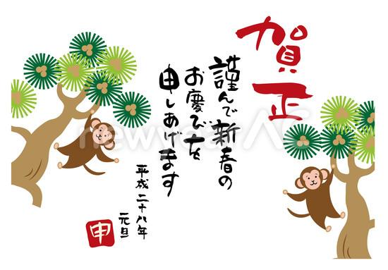 木登り猿と筆書き No108677年賀状素材イラストの無料ダウンロード