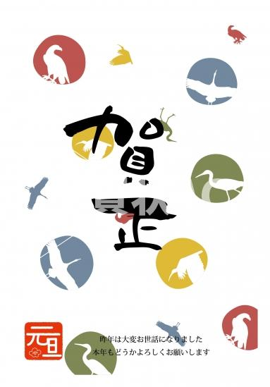 鳥のシルエット No1094292020年の無料年賀状デザインなら年賀状ac