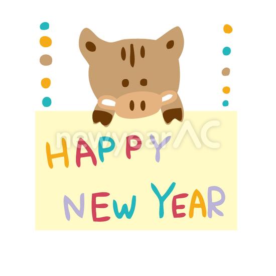 Happynewyear猪 No1111552019年の無料年賀状デザインなら年賀状ac