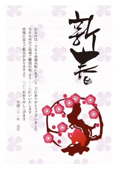亥 No 111758 2020年の無料年賀状デザインなら年賀状ac