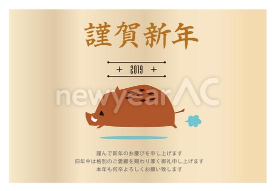 亥 No 111775 2020年の無料年賀状デザインなら年賀状ac