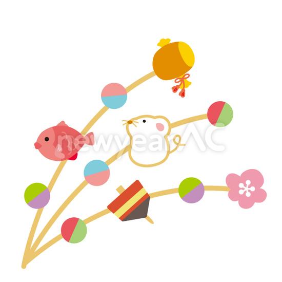 餅花飾り No1123732020年の無料年賀状デザインなら年賀状ac
