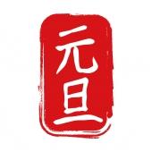 判子 2020年の無料年賀状デザインなら年賀状ac