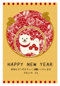 戌 HAPPY NEW YEAR